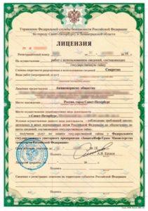 Лицензия ФСБ на гос.тайну