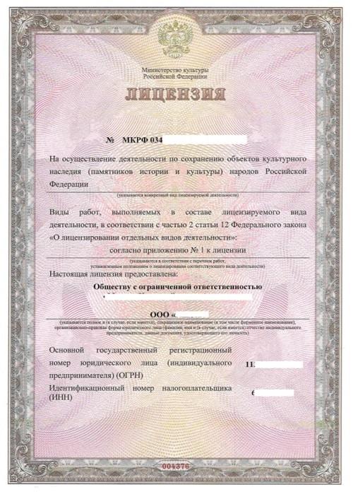 Лицензия Минкультуры